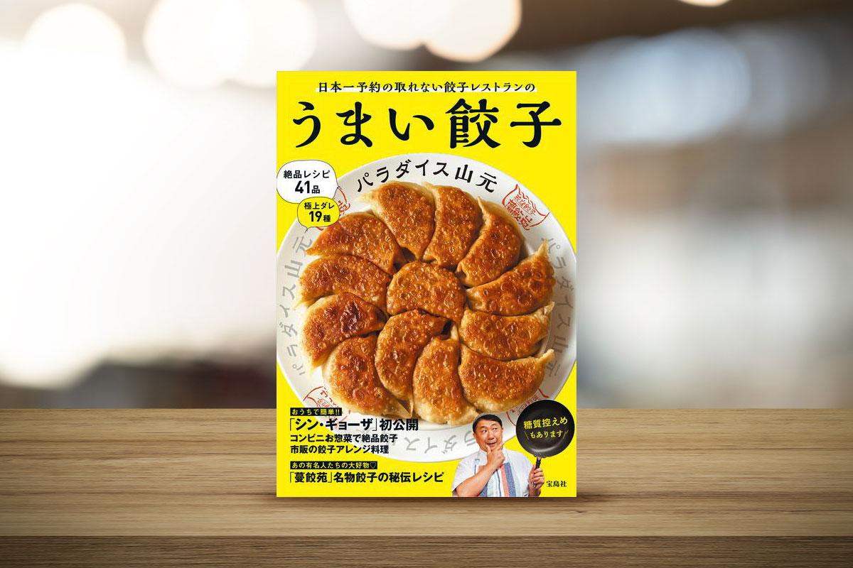 日本一予約の取れない餃子レストラン・うまい餃子