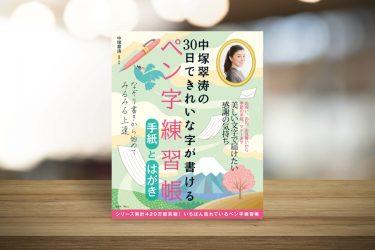 中塚翠涛の30日できれいな字が書けるペン字練習帳 手紙とはがき